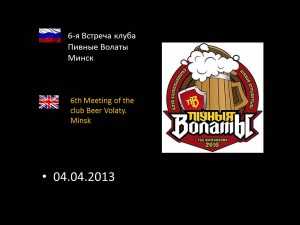6th Meeting of the club Beer Volaty. Minsk