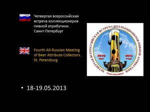 Fourth All-Russian Meeting of Beer Attribute Collectors. St. Petersburg