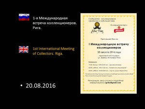1st International Meeting of Collectors. Riga.