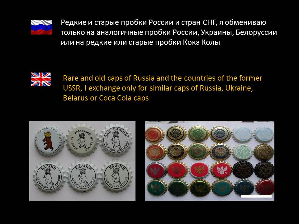 Old / rare beer caps, not beer caps Russia