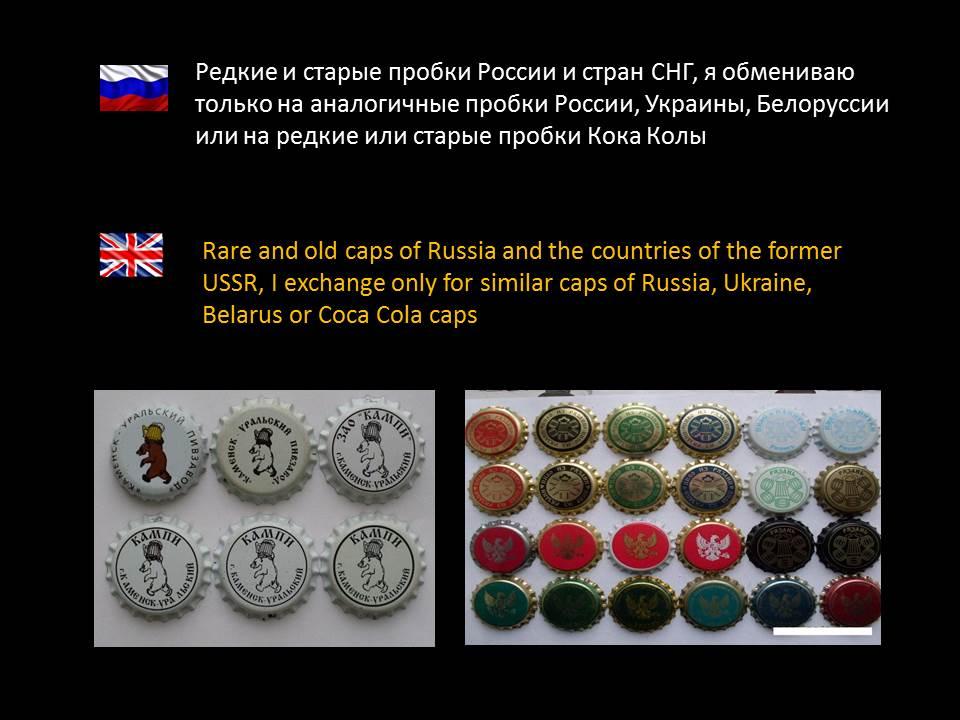Пробки старые/редкие пивные, не пивные. Россия