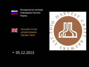 Excursion to the private brewery Harvest. Perm