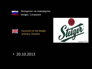 Excursion to the Steiger brewery. Slovakia