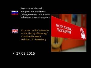Экскурсия в «Музей истории пивоварения» Объединенные пивоварни Хайникен. Санкт-Петербург