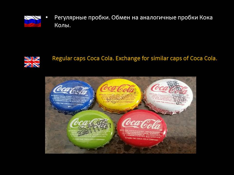 Coca Cola. Regular exchanges