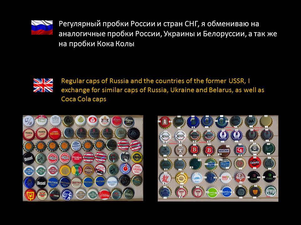 Russia and the countries ex USSR. Regular exchanges.