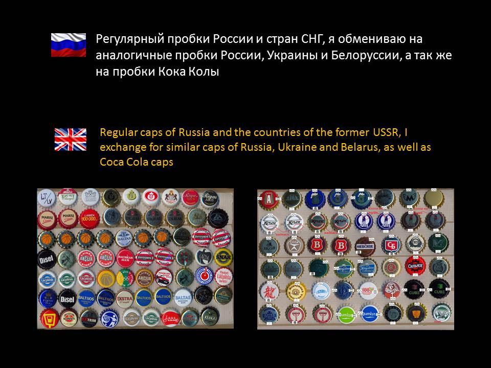 Россия и страны СНГ. Регулярные обмены.