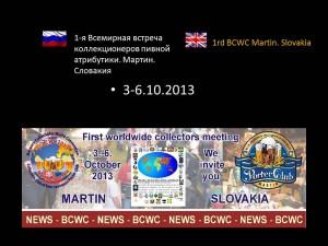1rd BCWC Martin. Slovakia