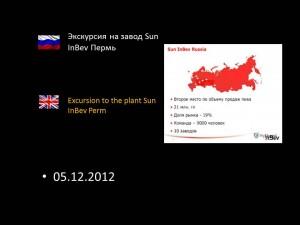 Excursion to the plant Sun InBev Perm