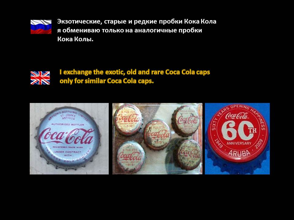Coca Cola special exchange. Rare, exotic and old caps