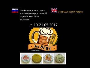 3rd BCWC Tychy. Poland